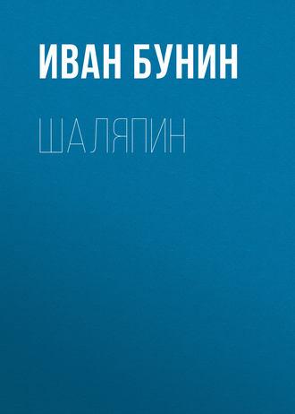 Аудиокнига Шаляпин