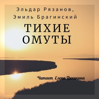Аудиокнига Тихие омуты