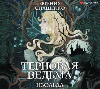Аудиокнига Терновая ведьма. Изольда