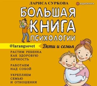 Аудиокнига Большая книга психологии: дети и семья