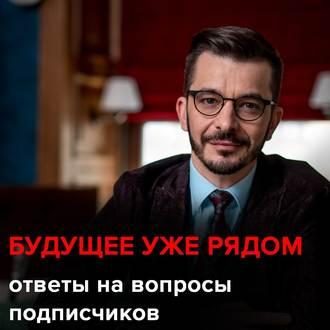 Аудиокнига Будущее уже рядом. Что нас ждет? Андрей Курпатов отвечает на вопросы подписчиков.