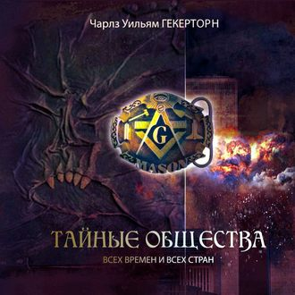 Аудиокнига Тайные общества всех веков и всех стран