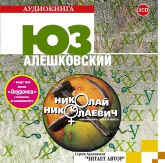 Аудиокнига Николай Николаевич (читает автор)