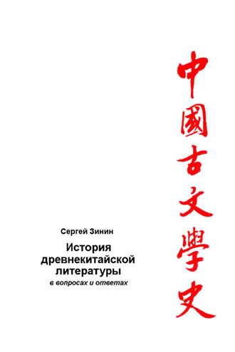 Купить История древнекитайской литературы в вопросах и ответах. Период XVII в. до н.э – I в. до н.э.