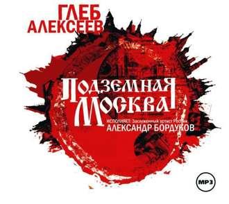 Аудиокнига Подземная Москва
