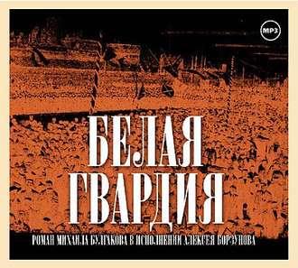 Аудиокнига Белая гвардия