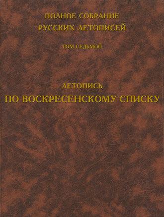 Купить Полное собрание русских летописей. Том 7. Летопись по Воскресенскому списку