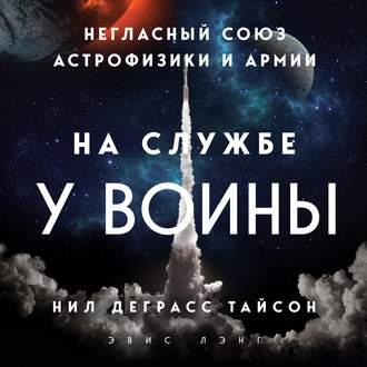 Аудиокнига На службе у войны: негласный союз астрофизики и армии