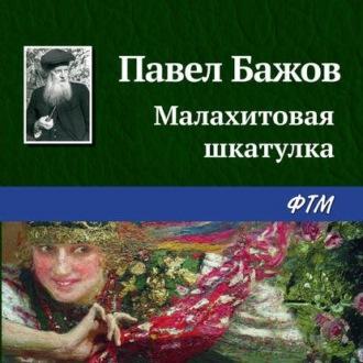 Аудиокнига Малахитовая шкатулка