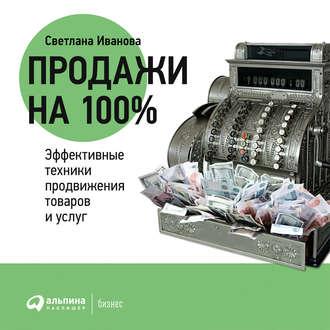 Аудиокнига Продажи на 100%: Эффективные техники продвижения товаров и услуг