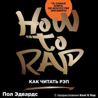 Аудиокнига Как читать рэп