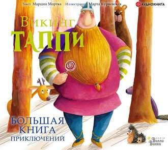 Аудиокнига Большая книга приключений викинга Таппи (сборник)