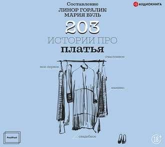 Аудиокнига 203 истории про платья