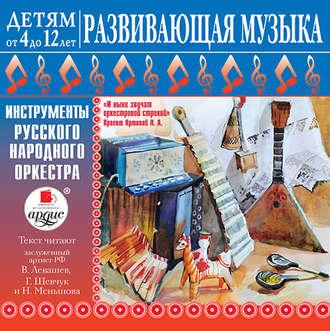 Аудиокнига ДЕТЯМ от 4 до 12 лет. Развивающая музыка: Инструменты русского народного оркестра
