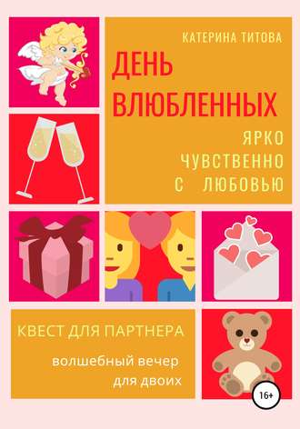 Купить День влюбленных. Квест для партнера
