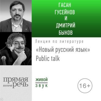 Аудиокнига Лекция «Новый русский язык» Public talk