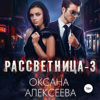 Аудиокнига Рассветница-3: Реалити-шоу