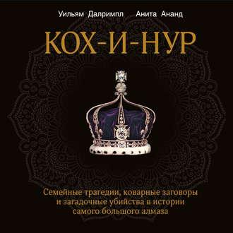 Аудиокнига Кох-и-Нур. Семейные трагедии, коварные заговоры и загадочные убийства в истории самого большого алмаза