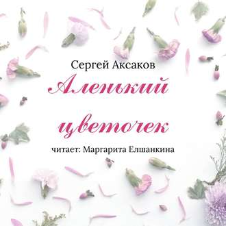 Аудиокнига Аленький цветочек