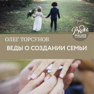 Аудиокнига Веды о создании семьи. Определение совместимости супругов