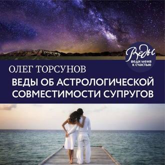 Аудиокнига Веды об астрологической совместимости супругов. Брак. Характер. Судьба