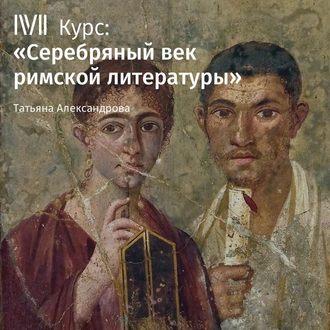 Аудиокнига Лекция «Сатира эпохи Юлиев-Клавдиев. Персий, Петроний»