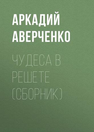 Аудиокнига Чудеса в решете (сборник)