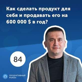 Аудиокнига Владимир Федак, Hurma System. Первая украинская автоматизация управления персоналом. Как сделать продукт для себя и продавать его на 600 000 $ в год?