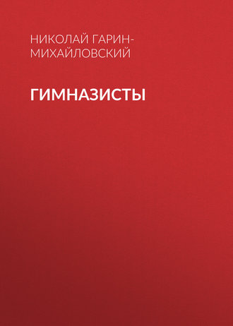 Аудиокнига Гимназисты