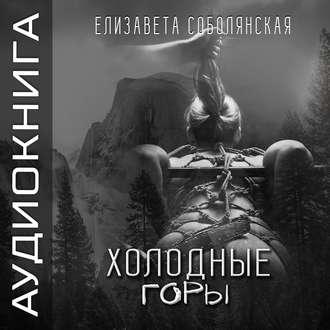Аудиокнига Холодные горы