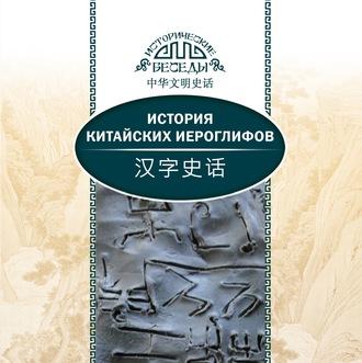 Аудиокнига История китайских иероглифов