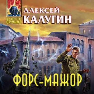 Аудиокнига Форс-мажор (сборник)