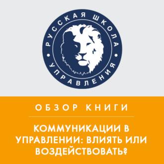 Аудиокнига Обзор книги В. Козлова и А. Козловой «Коммуникации в управлении: влиять или воздействовать?»