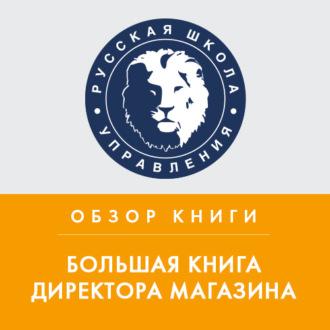 Аудиокнига Обзор книги С. Сысоевой и Г. Крок «Большая книга директора магазина»