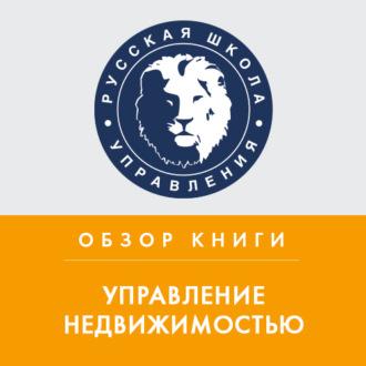 Аудиокнига Обзор книги «Управление недвижимостью» под редакцией С. Н. Максимова