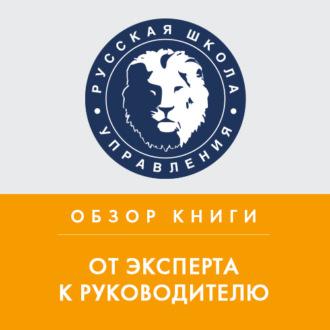 Аудиокнига Обзор книги Е. Ефремовой «От эксперта к руководителю»