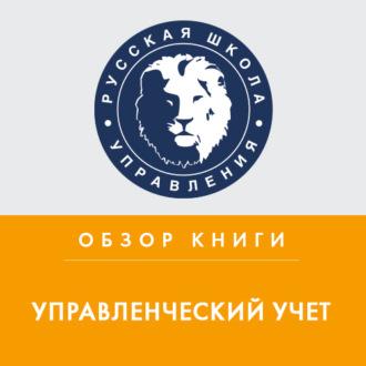 Аудиокнига Обзор книги О. Николаевой и Т. Шишковой «Управленческий учет»