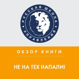 Аудиокнига Обзор книги Д. Ковпака «Не на тех напали!»