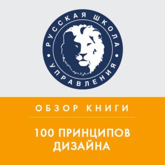 Аудиокнига Обзор книги С. Уэйншенк «100 принципов дизайна»