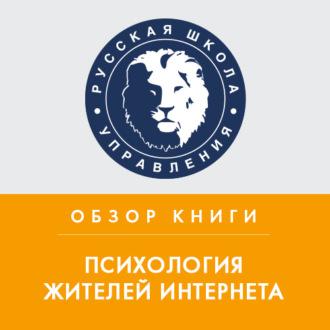 Аудиокнига Обзор книги Ю. М. Кузнецовой и Н. В. Чудовой «Психология жителей Интернета»