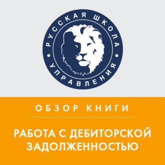Аудиокнига Обзор книги Д. Ткаченко «Работа с дебиторской задолженностью»