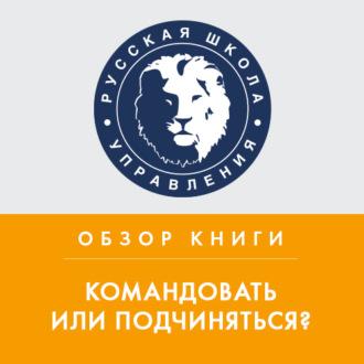 Аудиокнига Обзор книги М. Литвака «Командовать или подчиняться?»