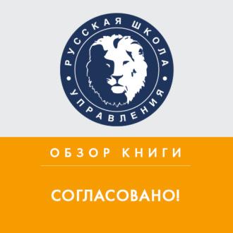 Аудиокнига Обзор книги М. Батырева, И. Манна и А. Турусиной «Согласовано!»