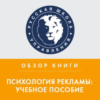 Аудиокнига Обзор книги Л. Геращенко «Психология рекламы: учебное пособие»