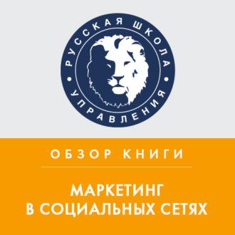 Аудиокнига Обзор книги Д. Халилова «Маркетинг в социальных сетях»