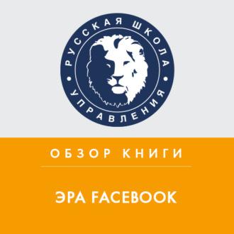 Аудиокнига Обзор книги К. Ших «Эра Facebook»