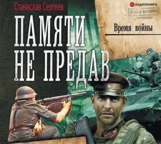 Аудиокнига Время войны