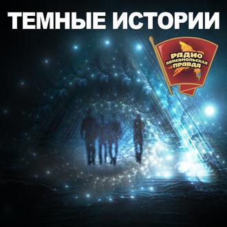 Аудиокнига «Уральский Чернобыль»: загадочная эпидемия сибирской язвы в Свердловске