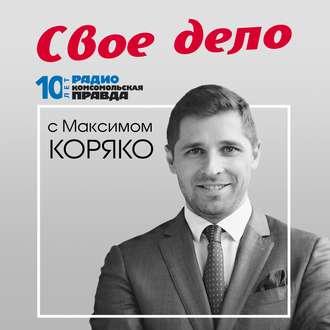 Аудиокнига Варианты готового бизнеса в пределах миллиона рублей