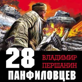 Аудиокнига 28 панфиловцев. «Велика Россия, а отступать некуда – позади Москва!»